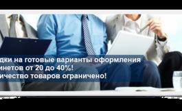 Скидки на готовые варианты оформления кабинетов от 20 до 40%! Количество товаров ограничено!