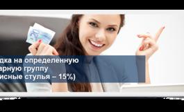 Скидка на определенную товарную группу (офисные стулья - 15%)